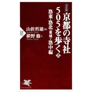 [決定版]京都の寺社505を歩く<上> 洛東・洛北(東域)・洛中編 電子書籍版 / 監修:山折哲雄 著:槇野修|ebookjapan