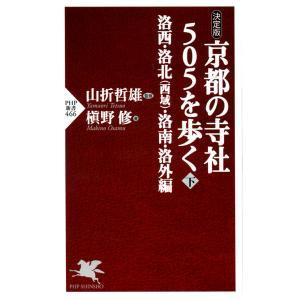 [決定版]京都の寺社505を歩く<下> 洛西・洛北(西域)・洛南・洛外編 電子書籍版 / 監修:山折哲雄 著:槇野修 ebookjapan