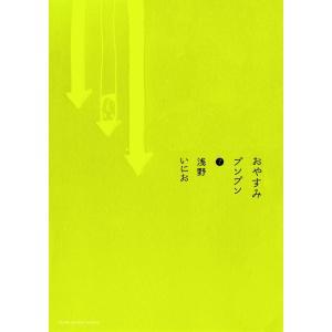 【初回50%OFFクーポン】おやすみプンプン (7) 電子書籍版 / 浅野いにお ebookjapan