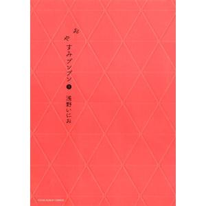 【初回50%OFFクーポン】おやすみプンプン (8) 電子書籍版 / 浅野いにお ebookjapan