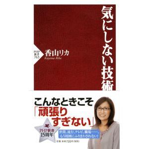 気にしない技術 電子書籍版 / 著:香山リカ|ebookjapan