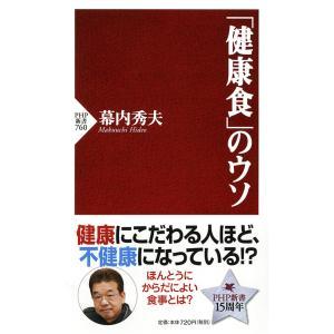 「健康食」のウソ 電子書籍版 / 著:幕内秀夫|ebookjapan