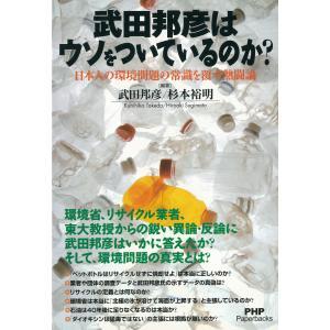 武田邦彦はウソをついているのか? 日本人の環境問題の常識を覆す熱闘論 電子書籍版 / 編著:武田邦彦 編著:杉本裕明|ebookjapan