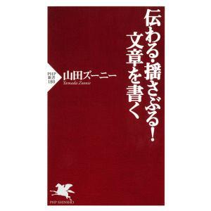 伝わる・揺さぶる! 文章を書く 電子書籍版 / 著:山田ズーニー|ebookjapan