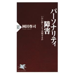 パーソナリティ障害 いかに接し、どう克服するか 電子書籍版 / 著:岡田尊司 ebookjapan