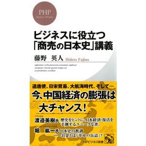 【初回50%OFFクーポン】ビジネスに役立つ「商売の日本史」講義 電子書籍版 / 著:藤野英人 ebookjapan