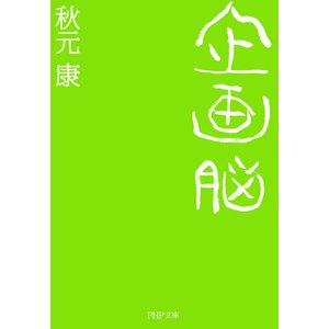 【初回50%OFFクーポン】企画脳 電子書籍版 / 著:秋元康 ebookjapan