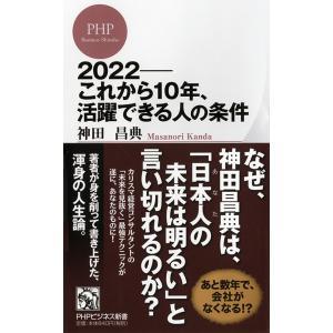 【初回50%OFFクーポン】2022――これから10年、活躍できる人の条件 電子書籍版 / 著:神田昌典 ebookjapan