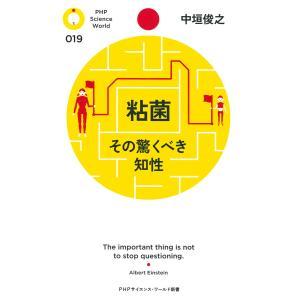 粘菌 その驚くべき知性 電子書籍版 / 著:中垣俊之|ebookjapan