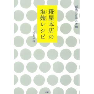 糀屋本店の塩麹レシピ 電子書籍版 / 著:浅利妙峰