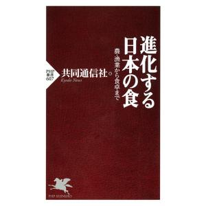 【初回50%OFFクーポン】進化する日本の食 農・漁業から食卓まで 電子書籍版 / 編:共同通信社 ebookjapan