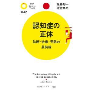 認知症の正体 診断・治療・予防の最前線 電子書籍版 / 著:飯島裕一 著:佐古泰司|ebookjapan