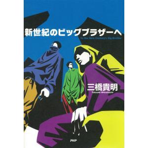 著:三橋貴明 出版社:PHP研究所 提供開始日:2013/03/22 タグ:小説・文芸 小説・文芸 ...