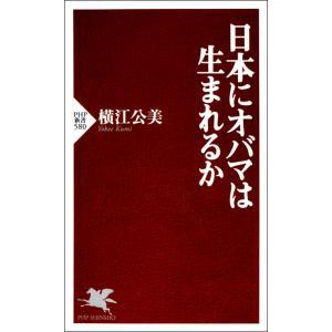 【初回50%OFFクーポン】日本にオバマは生まれるか 電子書籍版 / 著:横江公美|ebookjapan