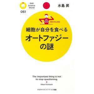 細胞が自分を食べる オートファジーの謎 電子書籍版 / 著:水島昇|ebookjapan