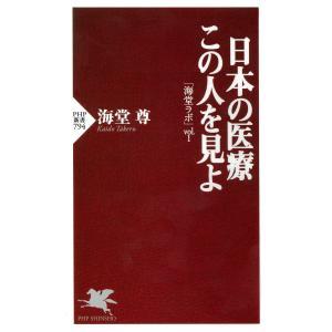 日本の医療 この人を見よ 「海堂ラボ」vol.1 電子書籍版 / 著:海堂尊|ebookjapan