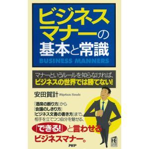 ビジネスマナーの基本と常識 電子書籍版 / 著:安田賀計