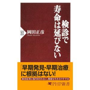検診で寿命は延びない 電子書籍版 / 著:岡田正彦|ebookjapan