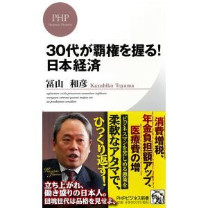 30代が覇権を握る! 日本経済 電子書籍版 / 著:冨山和彦|ebookjapan