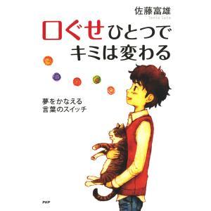 口ぐせひとつでキミは変わる 夢をかなえる言葉のスイッチ 電子書籍版 / 著:佐藤富雄 ebookjapan
