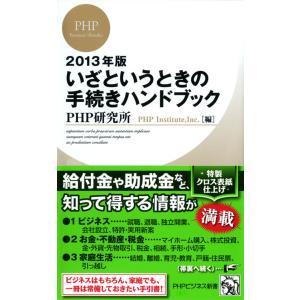 2013年版 いざというときの手続きハンドブック 電子書籍版 / 編:PHP研究所|ebookjapan