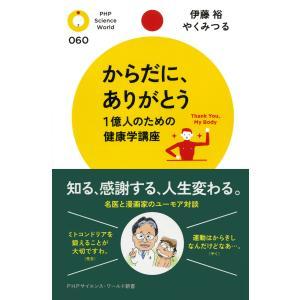 からだに、ありがとう 1億人のための健康学講座 電子書籍版 / 著:伊藤裕 著:やくみつる ebookjapan