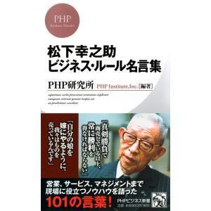 松下幸之助 ビジネス・ルール名言集 電子書籍版 / 編著:PHP研究所|ebookjapan