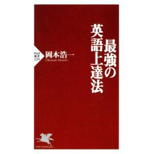 最強の英語上達法 電子書籍版 / 著:岡本浩一