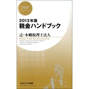 2013年版 税金ハンドブック 電子書籍版 / 著:辻・本郷税理士法人|ebookjapan