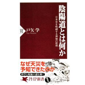陰陽道とは何か 日本史を呪縛する神秘の原理 電子書籍版 / 著:戸矢学