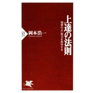 上達の法則 効率のよい努力を科学する 電子書籍版 / 著:岡本浩一 ebookjapan