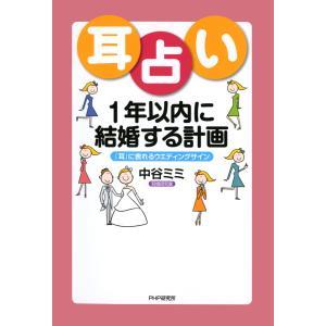 【初回50%OFFクーポン】耳占い 1年以内に結婚する計画 「耳」に表れるウエディングサイン 電子書籍版 / 著:中谷ミミ ebookjapan