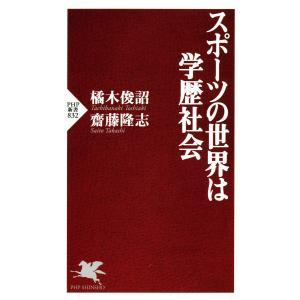 スポーツの世界は学歴社会 電子書籍版 / 著:橘木俊詔 著:齋藤隆志|ebookjapan