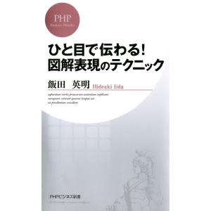 ひと目で伝わる! 図解表現のテクニック 電子書籍版 / 著:飯田英明 ebookjapan