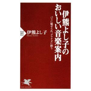 伊熊よし子のおいしい音楽案内 パリに魅せられ、グラナダに酔う 電子書籍版 / 著:伊熊よし子|ebookjapan