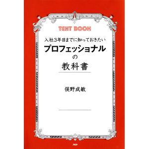 【初回50%OFFクーポン】入社3年目までに知っておきたい プロフェッショナルの教科書 電子書籍版 / 著:俣野成敏|ebookjapan