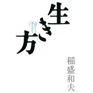 生き方 電子書籍版 / 著:稲盛和夫