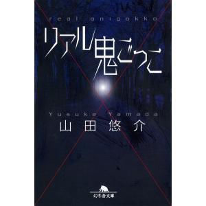 リアル鬼ごっこ 電子書籍版 / 著:山田悠介 ebookjapan