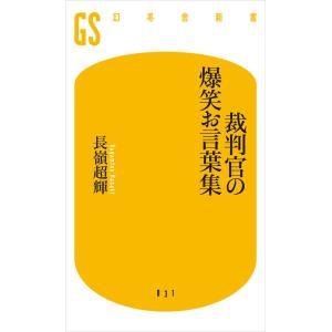 【初回50%OFFクーポン】裁判官の爆笑お言葉集 電子書籍版 / 著:長嶺超輝|ebookjapan