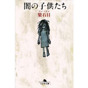 闇の子供たち 電子書籍版 / 著:梁石日|ebookjapan
