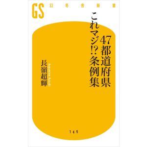 【初回50%OFFクーポン】47都道府県これマジ!?条例集 電子書籍版 / 著:長嶺超輝|ebookjapan