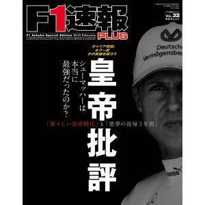 【初回50%OFFクーポン】F1速報PLUS VoL.32 電子書籍版 / F1速報PLUS編集部|ebookjapan