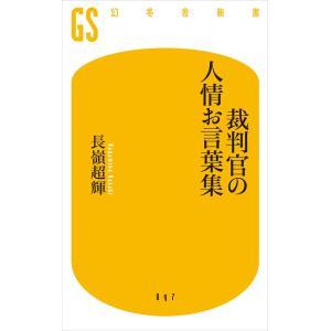 【初回50%OFFクーポン】裁判官の人情お言葉集 電子書籍版 / 著:長嶺超輝|ebookjapan