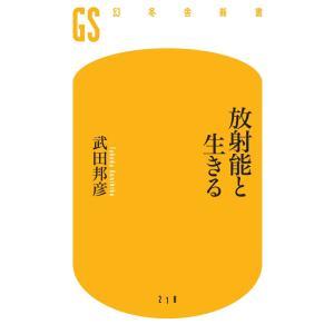 放射能と生きる 電子書籍版 / 著:武田邦彦|ebookjapan