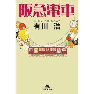 阪急電車 電子書籍版 / 著:有川浩|ebookjapan