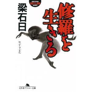【初回50%OFFクーポン】修羅を生きる 電子書籍版 / 著:梁石日 ebookjapan