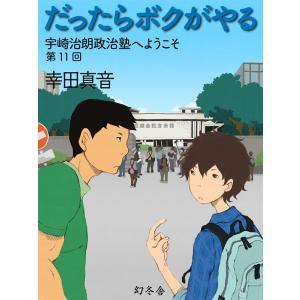 だったらボクがやる 宇崎治朗政治塾へようこそ 第11回 電子書籍版 / 著:幸田真音|ebookjapan