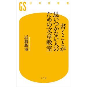 書くことが思いつかない人のための文章教室 電子書籍版 / 著:近藤勝重|ebookjapan