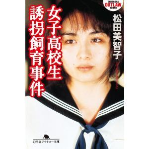 女子高校生誘拐飼育事件 電子書籍版 / 著:松田美智子|ebookjapan