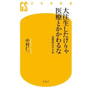 大往生したけりゃ医療とかかわるな 「自然死」のすすめ 電子書籍版 / 著:中村仁一|ebookjapan